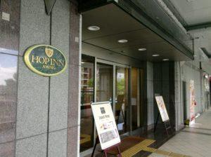 左にホテル(HOPINN)があります