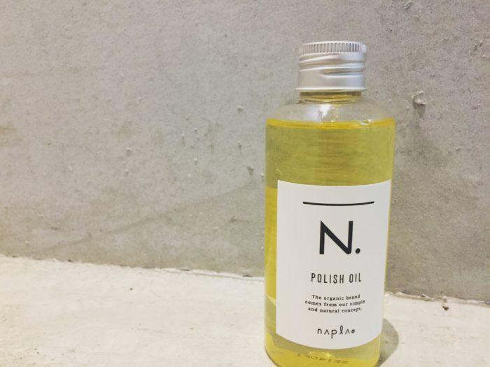 スタイリング剤N.オイル